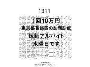東京都 葛飾区 訪問診療 水曜日 1回10万円 医師アルバイト