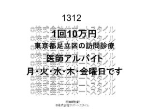 東京都 足立区 訪問診療 月・火・水・木・金曜日 1回10万円 医師アルバイト