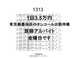 東京都 墨田区 オンコール出動待機 金曜日 1回3.5万円 医師アルバイト