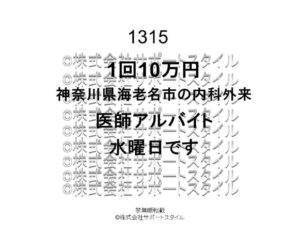 神奈川県 海老名市 内科外来 水曜日 1回10万円 医師アルバイト
