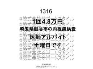 埼玉県 越谷市 内視鏡検査 土曜半日 1回4.8万円 医師アルバイト