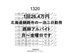 北海道 釧路市 一泊二日 月~金曜日 1回26.4万円 医師アルバイト