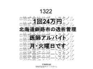 北海道 釧路市 透析管理 月・火曜日 1回24万円 医師アルバイト