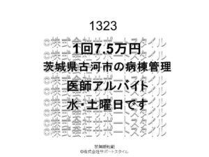 茨城県 古河市 病棟管理 水・土曜日 1回7.5万円 医師アルバイト