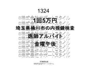 埼玉県 桶川市 内視鏡検査 金曜午後 1回5万円 医師アルバイト