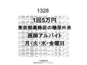 東京都 葛飾区 糖尿外来 月・火・水・金曜日 1回5万円 医師アルバイト