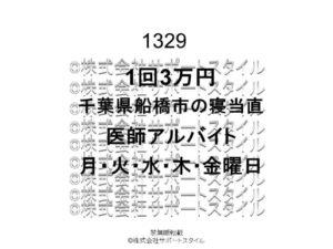千葉県 船橋市 寝当直 月・火・水・木・金曜日 1回3万円 医師アルバイト