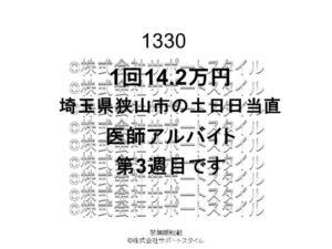 埼玉県 狭山市 土日日当直 第3週目 1回14.2万円 医師アルバイト