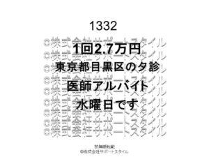 東京都 目黒区 水曜日 夕診 1回2.7万円 医師アルバイト
