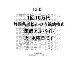 静岡県 浜松市 内視鏡検査 火・水曜日 1回10万円 医師アルバイト