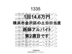 横浜市 金沢区 土日日当直 第2週目 1回14.6万円 医師アルバイト