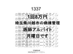 埼玉県 川越市 病棟管理 月曜日 1回8万円 医師アルバイト