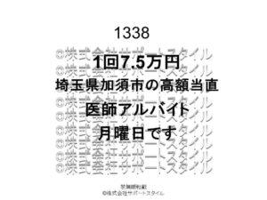 埼玉県 加須市 高額当直 月曜日 1回7.5万円 医師アルバイト