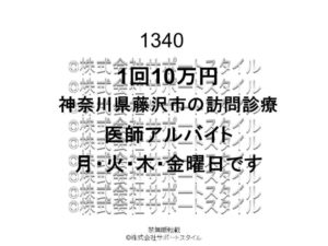 神奈川県 藤沢市 訪問診療 月・火・木・金曜日 1回10万円 医師アルバイト