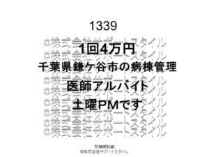 千葉県 鎌ケ谷市 病棟管理 土曜PM 1回4万円 医師アルバイト