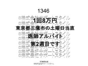 東京都三鷹市土曜日当直第2週1回8万円