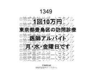 東京都 豊島区 訪問診療 月・水・金曜日 1回10万円 医師アルバイト