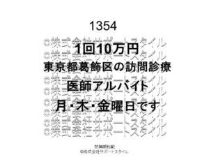 東京都 葛飾区 訪問診療 月・木・金曜日 1回10万円 医師アルバイト