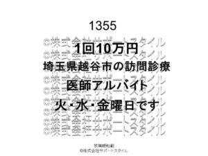 埼玉県 越谷市 訪問診療 火・水・金曜日 1回10万円 医師アルバイト