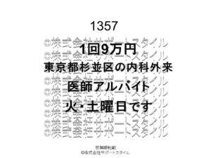 東京都 杉並区 内科外来 火・土曜日 1回9万円 医師アルバイト