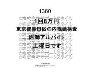 東京都 墨田区 内視鏡検査 土曜日 1回8万円 医師アルバイト