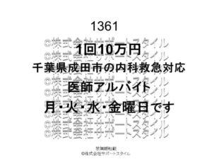 千葉県 成田市 内科救急対応 1回10万円 医師アルバイト