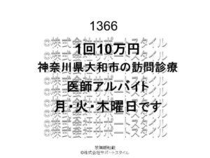 神奈川県 大和市 訪問診療 月・火・木曜日 1回10万円 医師アルバイト