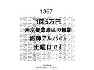 東京都 豊島区 健診 土曜日 1回5万円 医師アルバイト