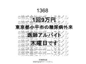 東京都 小平市 糖尿病外来 木曜日 1回9万円 医師求人