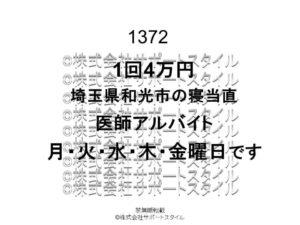 埼玉県 和光市 寝当直 月・火・水・木・金曜日 1回4万円 医師アルバイト