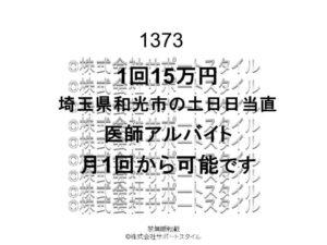 埼玉県 和光市 土日日当直 月1回から可能 1回15万円 医師アルバイト