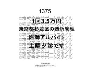 東京都 国分寺市 透析管理 土曜夕診 1回3.5万円 医師アルバイト