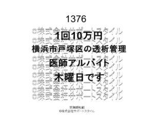横浜市 戸塚区 透析管理 木曜日 1回10万円 医師アルバイト