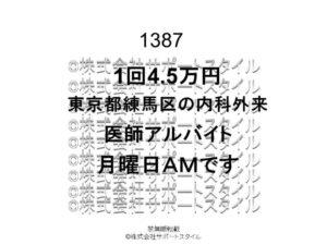 東京都 練馬区 内科外来 月曜AM 1回4.5万円 医師アルバイト
