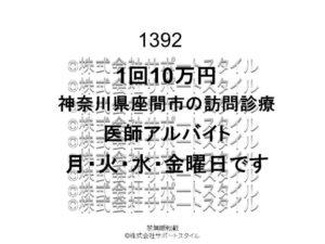 神奈川県 座間市 訪問診療月・火・水・金曜日 医師アルバイト