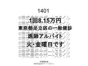 東京都 足立区 一般健診 火・金曜日 1回8.15万円 医師アルバイト