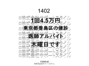 東京都 豊島区 健診 木曜日 1回4.5万円 医師アルバイト