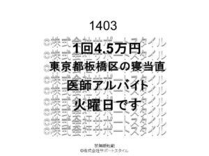 東京都 板橋区 寝当直 火曜日 1回4.5万円 医師アルバト