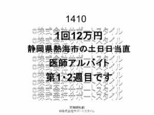 静岡県 熱海市 土日日当直 1回12万円 医師アルバイト