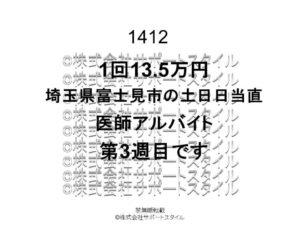 埼玉県 富士見市 土日日当直 第3週目 1回13.5万円 医師アルバイト