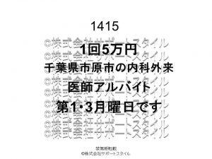 千葉県 市原市 内科外来 隔週月曜日 1回5万円 医師アルバイト