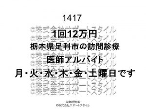 栃木県 足利市 訪問診療 月・火・水・木・金・土曜日 1回12万円 医師アルバイト