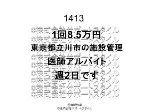 東京都 立川市 施設管理 週2日 1回8.5万円 医師アルバイト