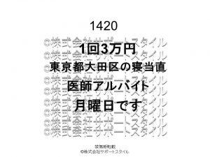 東京都 大田区 寝当直 月曜日 1回3万円 医師アルバイト