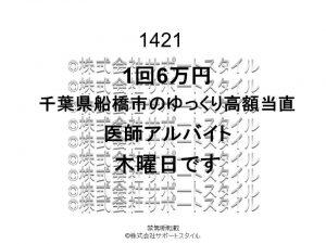 千葉県 船橋市 ゆっくり高額当直 木曜日 1回6万円 医師アルバイト