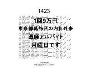 東京都 葛飾区 内科外来 月曜日 1回9万円 医師アルバイト