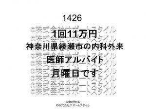 神奈川県 綾瀬市 内科外来 月曜日 11万円 医師アルバイト