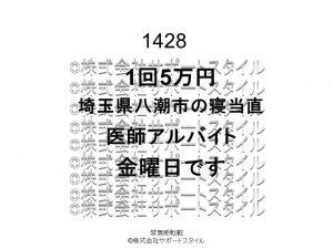 埼玉県 八潮市 寝当直 金曜日 1回5万円 医師アルバイト