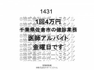 千葉県 佐倉市 健診 金曜日 1回4万円 医師アルバイト