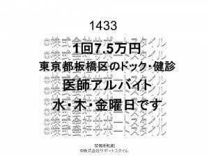東京都 板橋区 ドック・健診 水・木・金曜日 1回7.5万円 医師アルバイト